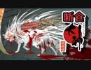 PS4版大神絶景版を4:3で断食クリア part64