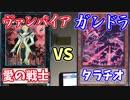 【遊戯王】ヴァンパイア(愛の戦士)VSガンドラ(タラチオ) 【デュエル動画】