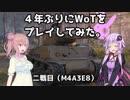 【WoT】ゆかりさんが戦車に乗るそうですよ?【結月ゆかり&弦巻マキ+α】二戦目