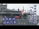 【海上自衛隊 】潜水艦救難母艦「ちよだ」 自衛艦旗返納行事[桜H30/3/29]