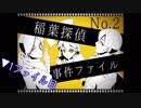 【実況】華麗に解決!稲葉探偵事件ファイルNO.2▼1ファイル目