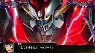 【スパロボX】スーパーロボット大戦X マジンカイザー 武装まとめ