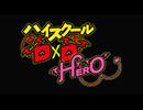 『ハイスクールD×D HERO』PV