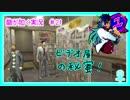 ★龍が如くHD★熱き世界!極道デビュー!★実況#21★