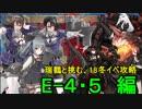 【艦これ】瑞鶴と挑む18冬イベ攻略 E-5・6編【ゆっくり実況】