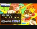 KOF02UM コーハツ 1on1大会(2本先取)01【予選Aブロック】_2018年03月17日