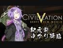 【Civ5】ボイスロイドと戦争のオシゴト!Part.1