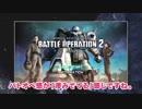 【バトオペ2】声優 藤田茜がバトオペ2実況やってみた!宇宙編「機動戦士ガンダム バトルオペレーション2」