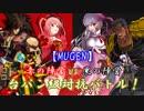 【MUGEN】赤の陣営vs黒の陣営 台パン級対抗バトル! OP