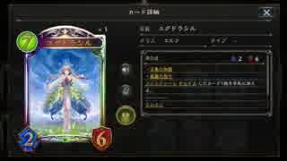【シャドバ新弾】ユグドラシル・怒りドラゴン