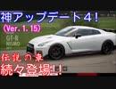 【実況】 日産GT-Rニスモ・R33・RX-7も登場のスーパーアップデートを簡単解説! グランツーリスモSPORT Part54