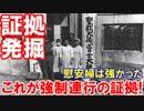 【日本軍の野蛮な蛮行の証拠発掘】 最強の日本軍よりも強かった慰安婦軍!これが強制連行を'募集'した証拠ニダァァ!