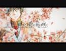 【KAITO_V3】 儚きこの世に花は咲く 【オリジナル曲】