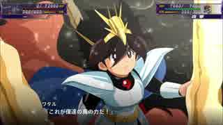 【スパロボX】スーパーロボット大戦X   龍