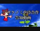 サケノミ虐待合作告知動画