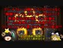 【Hearthstone】ゆっくりがアリーナ8~12勝のさらに先にある物を目指して!Part8【YEAR3】