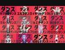 【比較】ダンスにじさんじダンス(v2)