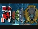 PS4版大神絶景版を4:3で断食クリア part67