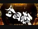 CR牙狼 魔戒閃騎鋼XX Part.6