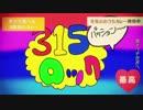 【天道輝】315ロック【UTAU式人力sideM】 thumbnail