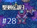 #28【聖剣伝説3】ちょっと希望を担いでくる【実況プレイ】