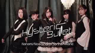 【かっこいい女子集めて】Hysteric Bullet