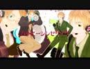 【APヘタリアMMD】ヒーローと紳士でハッピーシンセサイザ