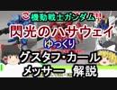 【閃光のハサウェイ】グスタフ・カール&メッサー 解説 【ゆっくり解説】part2