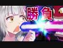 ヨメミは怒ったぞおおおおおお!!!!【CUPHEADパート6】 thumbnail