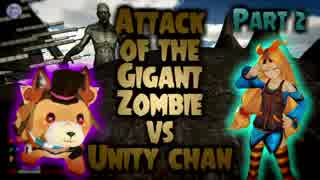 【実況】早期アクセスゲーム探訪記【Attack of the Gigant Zombie vs Unity chan】part2 (終)