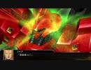 【スパロボX】スーパーロボット大戦X サザビー 武装まとめ