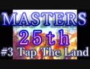 【マジック:ザ・ギャザリング】土地をタップせよ!戦略的キーカード!【 マスターズ25th開封】