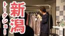 【新潟トークショー】ESSENCEが選ぶ古着をさらにMBがセレクト!?