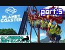 [Planet Coaster]ねこが遊園地を経営するんだってさpart5
