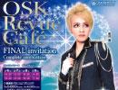 2018年2月 OSK Revue Cafè 香月 蓮 主演 FINAL invitation-Complete combustion-①