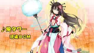 【作業用BGM】俺タワー 現場BGM