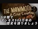 【単発テスト】月峰隆一のThe Mammoth: A Cave Painting