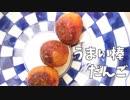 第79位:うまい棒の可能性を信じた男 Part9【花より団子編】 thumbnail