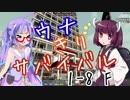 【7DTD】 ウナきりサバイバル! Part.15 (α16.4)