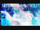 """【ボカロ】Melody of """"MIRAI""""/初音ミク【オリジナル】"""