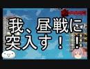 【艦これ】漣と提督のメシウマ実況【艦娘ゆっくり実況】part155
