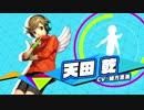ペルソナ3 ダンシング・ムーンナイト【P3D】天田乾(CV.緒方恵美)