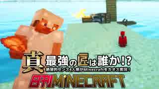 【日刊Minecraft】真・最強の匠は誰か!?絶望的センス4人衆がMinecraftをカオス実況第二十七話!