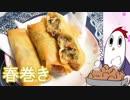 【NWTR料理研究所】春巻き+ジョウビナ