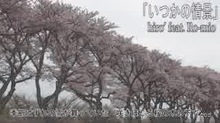 【オリジナル曲】「いつかの情景」【hiro' feat. Ro-mio】