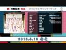 続「刀剣乱舞-花丸-」オリジナル・サウンドトラック 試聴動画_川井憲次