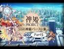 """SSR神姫バースト集part5 """"神姫PROJECT""""2周年"""