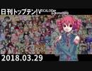 日刊トップテン!VOCALOID&something【日刊ぼかさん2018.03.29】