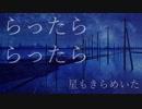 【重音テト】星の降る街へ【オリジナル曲】