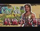 【Civ6】誰が最強の文明か決めてみたpart1【マルチ実況プレイ】